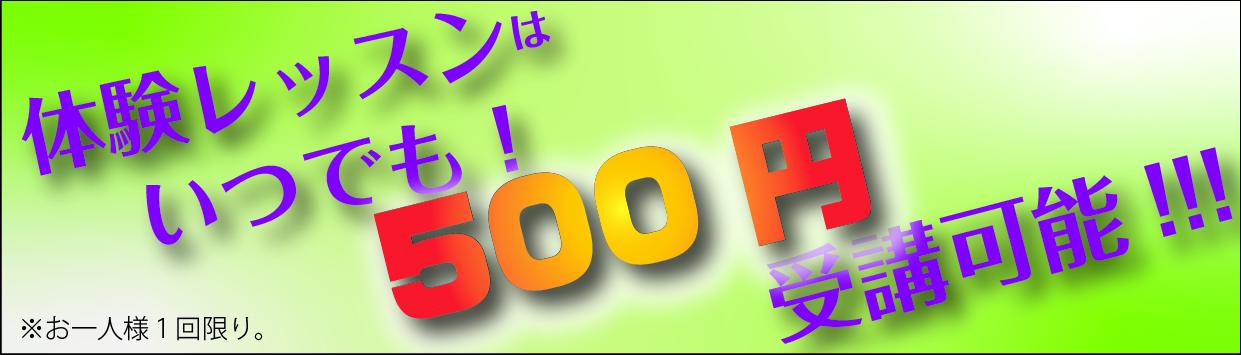 500円@150x-100