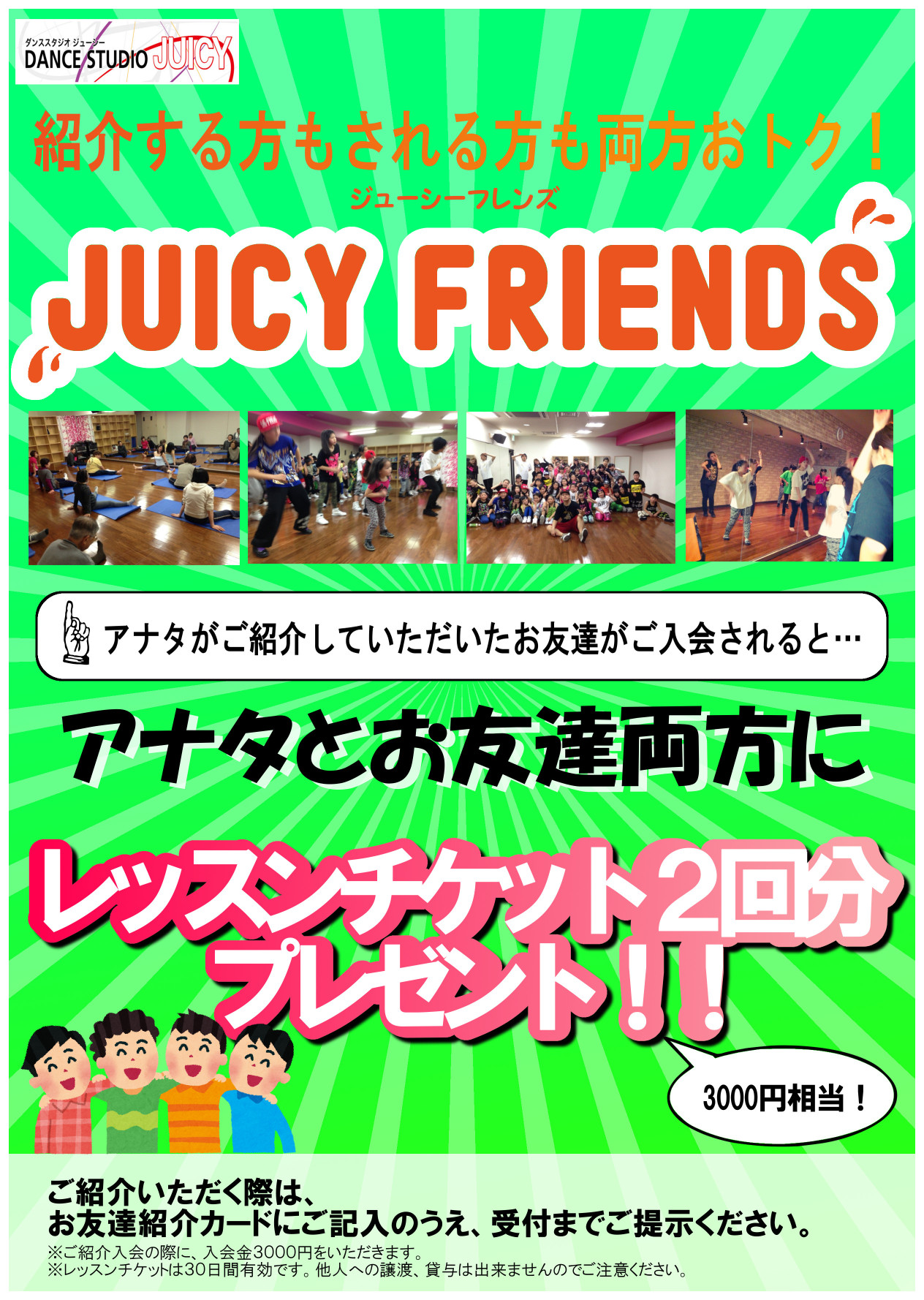 juicyfriends