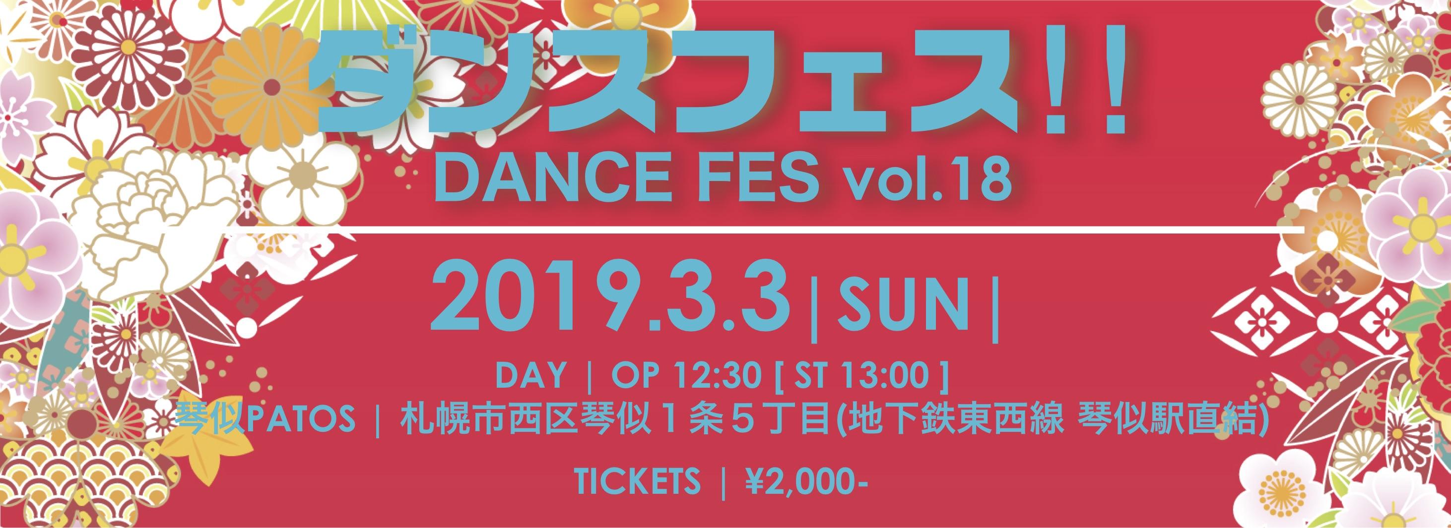 札幌 ダンススタジオJUICY | Dance Studio Juicy Sapporo