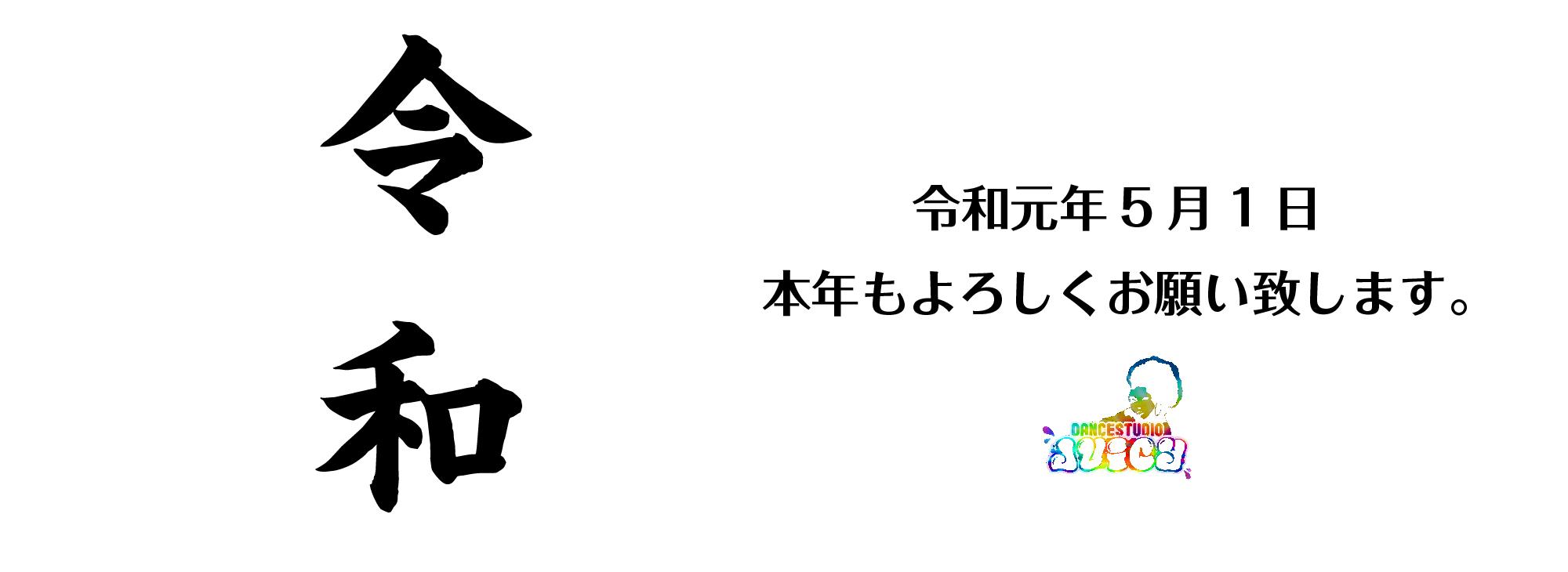 札幌 ダンススタジオジューシー | DANCE STUDIO JUICY SAPPORO