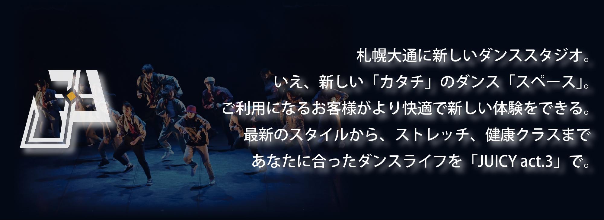 札幌 ダンススペースジューシーアクトスリー | Dance+Space JUICYact.3 SAPPORO